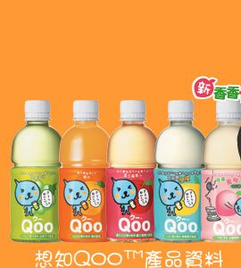 Image result for Qoo 白提子樽裝