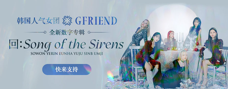 GFRIEND -《回:Song of the Sirens》