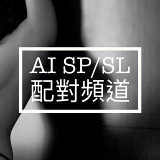 AI SP/SL 配對頻道